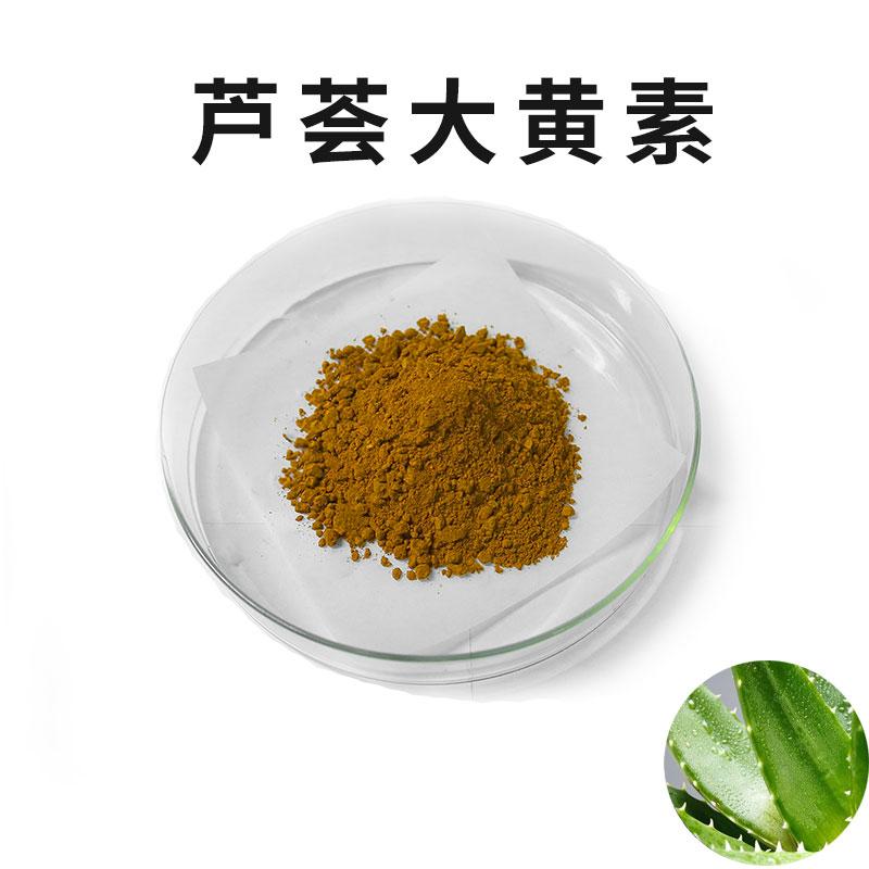 蘆薈大黃素